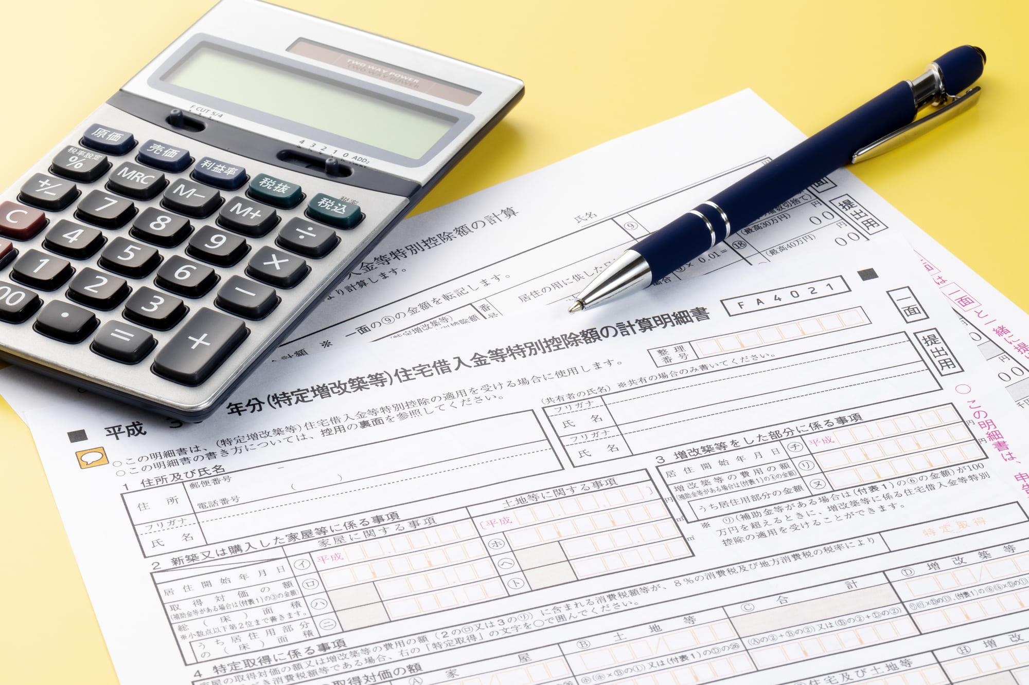 住宅ローン減税とは?適用を受けるための要件と手続きの流れ、注意点